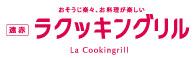 ラクッキングリル logo
