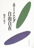 naming-jiyujizai