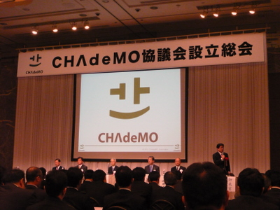 CHAdeMO conference